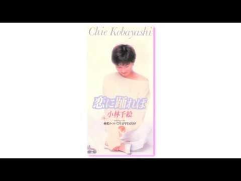 『縁起かついでHAPPINESS』小林千絵(フィーバーフルーティー挿入歌)〈隠れた名曲〉