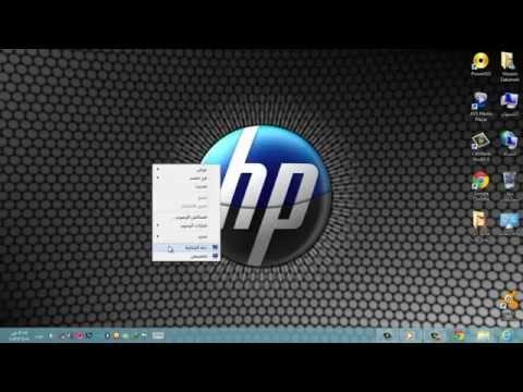 حل مشكلة تدوير الشاشة على ويندوز 8 windows