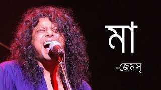 maa-by-james--e0-a6-ae-e0-a6-be--e0-a6-9c-e0-a7-87-e0-a6-ae-e0-a6-b8-e0-a7-8d-james-bangladesh-lyrics-musiclovers