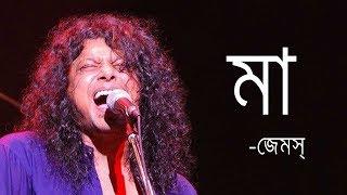 Maa by James | মা- জেমস্ |James Bangladesh [Lyrics] |MusicLovers