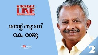 In Conversation with K. Raju | Straight Line | EP 301 | Part 2/3 | Kaumudy TV
