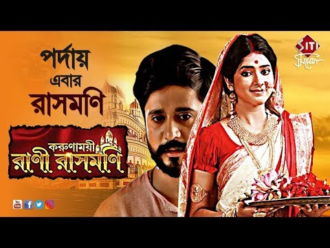 Rani Rashmoni Preview | Zee Bangla New Serial Of Zee Bangla