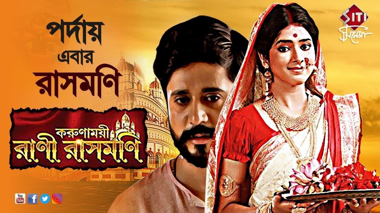 Etv Bangla All Serial List - zennamonster's blog