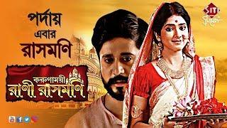 Rani Rashmoni Preview   zee bangla new serial of zee bangla