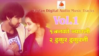 Vardan Music Tracks Vol 1  वरदान  म्युजिक ट्रयाक भाग  १  Madhav Neupane
