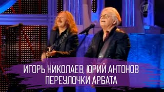 "Download Игорь Николаев и Юрий Антонов ""Переулочки Арбата"" Mp3 and Videos"