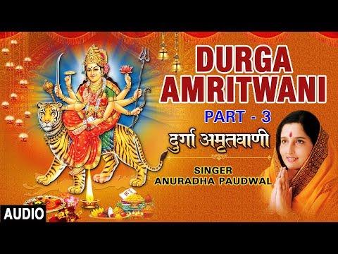 DURGA AMRITWANI In Parts, Part 3 By ANURADHA PAUDWAL I AUDIO SONG ART TRACK