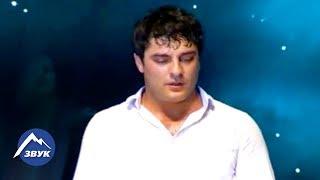 Мурат Тхагалегов - Капелька яда | Концертный номер 2013