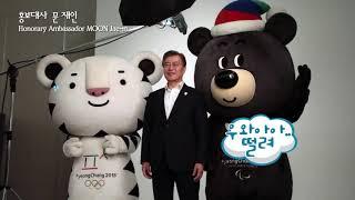 (KOR) The life of PyeongChang 2018 Mascot #19 / 2018 평창 마스코트 이야기 #19