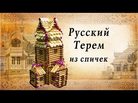 Терем из спичек своими руками, деревянное Русское зодчество