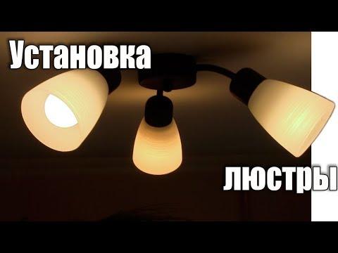 Установка трехрожковой люстры в Киеве 0974288408 Вызов бесплатный
