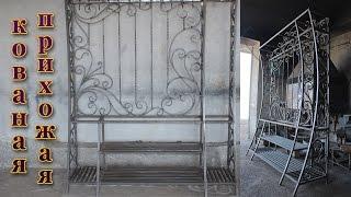 видео Кованая мебель для прихожей | Художественная ковка в Москве.