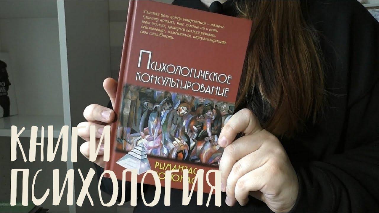 Мои книги по психологии - YouTube