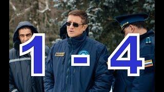 Частица Вселенной описание 1 - 4 Серии, Дата выхода, содержание фильма