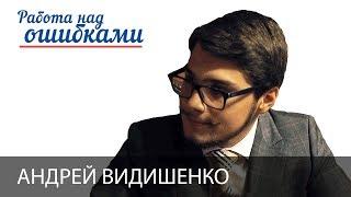 """Андрей Видишенко и Дмитрий Джангиров, """"Работа над ошибками"""", выпуск #323"""