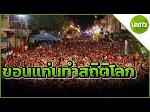 คลื่นมนุษย์ขอนแก่นทำสถิติโลกใหม่   16-04-62   ข่าวเช้าไทยรัฐวันหยุด