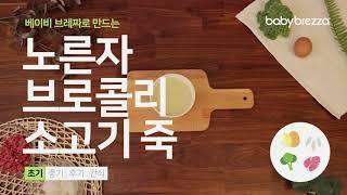 [베이비 브레짜] 이유식 마스터기 – 초기 이유식 레시…