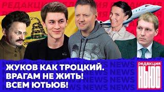 Редакция. News #3: Жуков как Троцкий, Шлегель как немец, а Галкин как оппозиционер