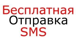 Бесплатная отправка SMS(Спасибо за просмотр Подпишись пожалуйста Ссылка: Погуглите Помощь в сборе средств на новый микрофон: U4256887639..., 2013-04-21T12:26:24.000Z)