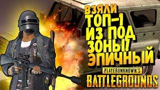 ВЗЯЛИ ТОП 1 ПРЯМО ПОД ЗОНОЙ! - ЭПИЧНЫЙ Battlegrounds #39