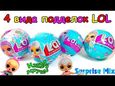 Видео: 4 ПОДДЕЛКИ Куклы LOL Сюрпризы-Шарики - Какая КИТАЙСКАЯ ПОДДЕЛКА ЛОЛ круче LOL FAKE Dolls Unboxing