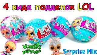 4 ПОДДЕЛКИ Куклы LOL Сюрпризы-Шарики - Какая КИТАЙСКАЯ ПОДДЕЛКА ЛОЛ круче? LOL FAKE Dolls Unboxing