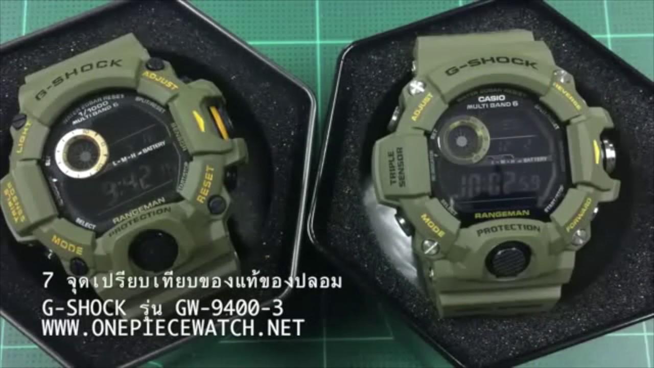 10d5e459a085 7 points to check fake G-shock GW-9400-3