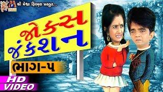 Gujarati Jokes    Jokes Junction Vol 05    Comedy Jokes    ગુજરાતી જોકસ   