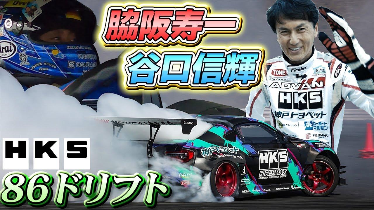 【谷口信輝】HKS 86 ドリフトで脇阪寿一が華麗なドリフトを決める?!【コラボ】