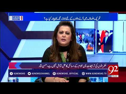 News Room - 16 November 2017 - 92NewsHDPlus