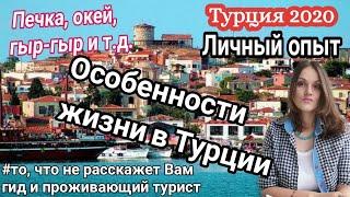 Турция 2020 Особенности жизни в Турции Polat Alanya все о жизни в Турции Алания 2020