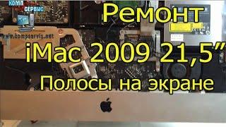 Ремонт Apple в Барселоне - Полосы на экране iMac 2009 года(Ремонт Apple в Барселоне - Полосы на экране iMac 2009 года. Реболлинг видеокарты на iMac. Как разобрать iMac 2009 21,5