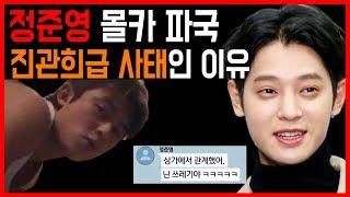정준영 동영상 파국, 제2의 진관희 사태 우려되는 이유..