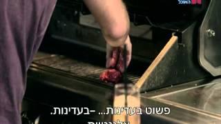 שף על האש - עונה 4 פרק 1: מתכונים מבשר טחון