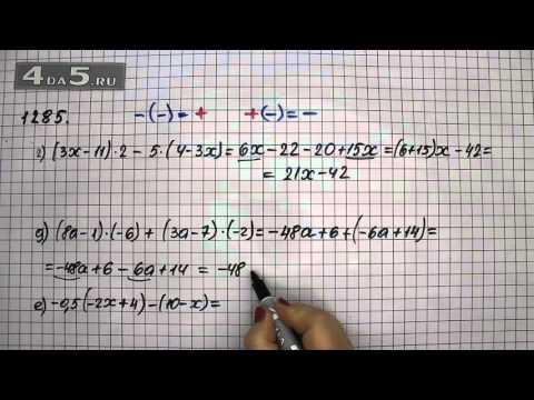 Упражнение 1285. Вариант Г. Д. Е. Математика 6 класс Виленкин Н.Я.
