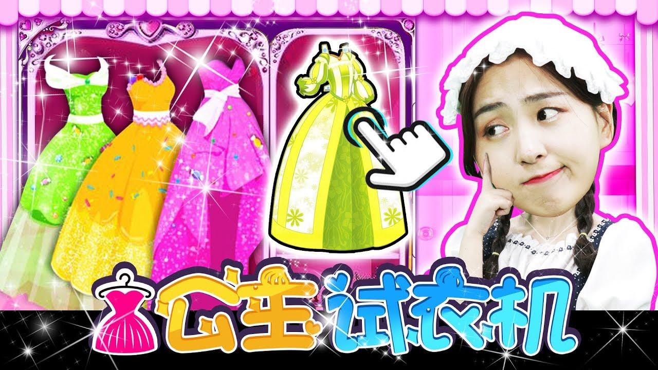 小伶推理之那件才是公主的完美禮服?小伶玩具 | Xiaoling toys - YouTube