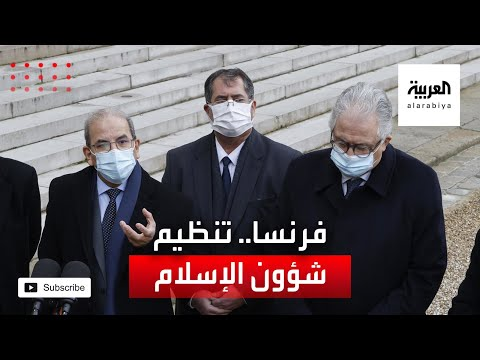 ماكرون يتسلم وثيقة من 10 بنود لتنظيم شؤون الإسلام في فرنسا