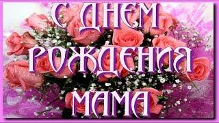 С днем рождения #HappyBirthday Поздравления с днем рождения маме от дочери Красивое поздравление