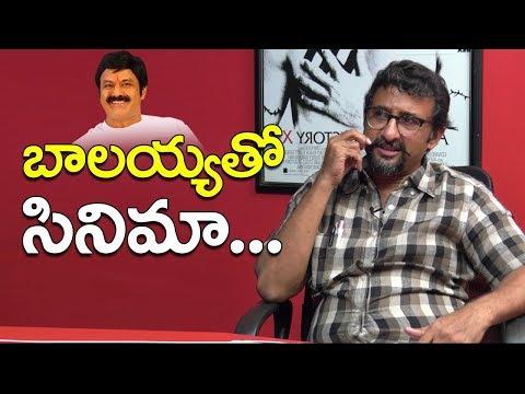 బాలయ్య తో సినిమా.. | Director Teja Reveals Movie With Balakrishna | YOYO Cine Talkies
