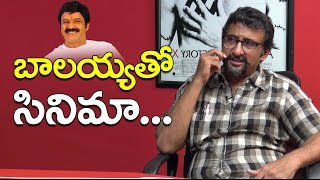 బాలయ్య తో సినిమా.. | Director Teja Reveals Movie With Balakrishna | YOYO Cine Talkies