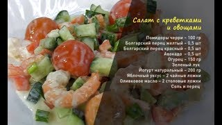«Утренний канал»: делимся рецептом салата с креветками и овощами