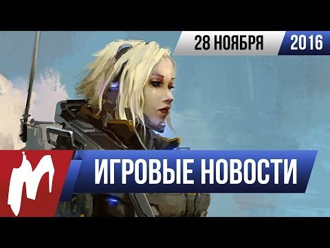 Игромания! Игровые новости, 28 ноября (PS VR, Project G...