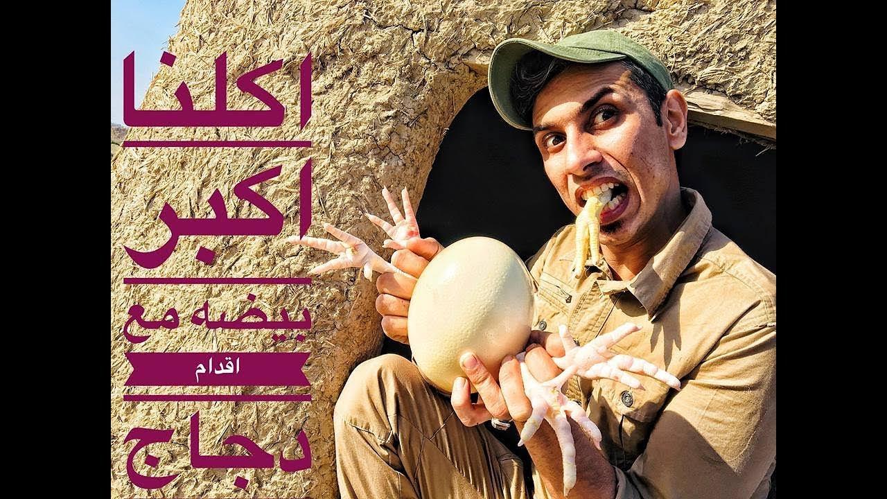 طبخنا بيض ديناصور الطعم رهيب جدا/محمد الدرويش