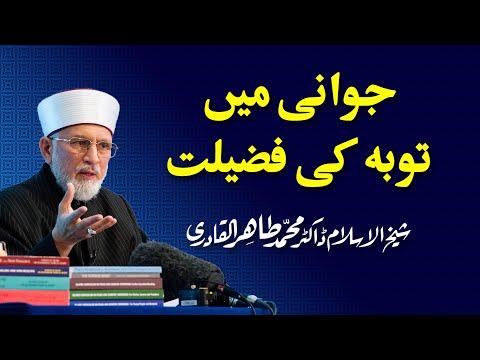 Jawaani mein Tauba ki Fazeelat by Shaykh-ul-Islam Dr. Muhammad Tahir-ul-Qadri : Part 1