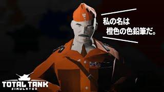 笑う事しかできない第2次爆笑戦争【Total Tank Simulator】