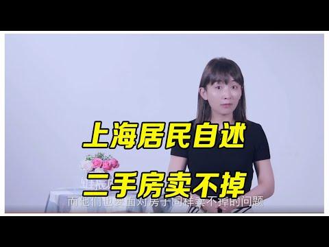 """上海居民自述:��掉,二手房市场出现了""""有价无市�的奇特景象"""