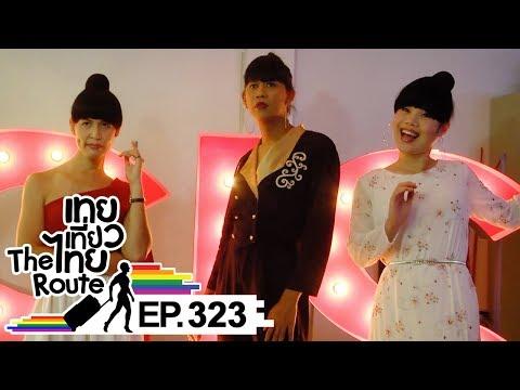 เทยเที่ยวไทย The Route | ตอน 323 | Special ครบ 100 เทปเจนนี่กับที่ชอบๆ