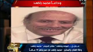 بالصور .. الغيطى ينعى رحيل المخرج الكبير محمد راضى عن عمر 78 عاما