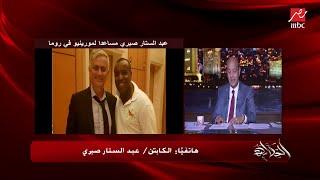 عمرو أديب يسأل كابتن عبدالستار صبري إيه رأيك في تعاقد منتخب مصر مع كارلوس كيروش