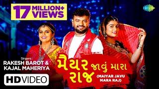 Rakesh Barot & Kajal Maheriya   Maiyar Javu Mara Raj   મૈયર જાવું મારા રાજ   Latest Gujarati Song